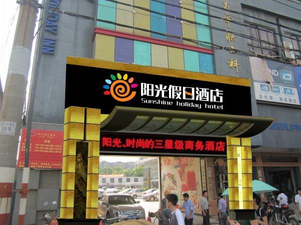 酒店门头设计制作-上海逸晨广告有限公司