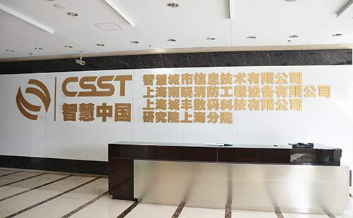 闵行区七宝镇公司logo墙设计制作案例