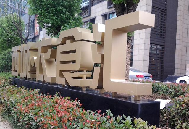 """恭喜!恭喜!恭喜! 因为您踏进的是一个具有10年以上上海广告设计、制作、安装、维护经验的大型广告制作公司,专业的设计施工团队,为您的企业树立强势品牌! 通过经典案例让您快速了解逸晨的制作实力,我们整理了连锁店招牌,品牌店专卖店方面的代表案例,让您对招牌制作伙伴作出前瞻性的判断!一个好的广告招牌 ,不仅能够给人良好的视觉享受、地标代表,更是企业理念,信息和功能的传达。 一个秉承""""忠于客户,服务客户,想客户之所想""""的核心宗旨、能为您提供更全面、更周到的广告制作服务理念的企业。我们优良的"""