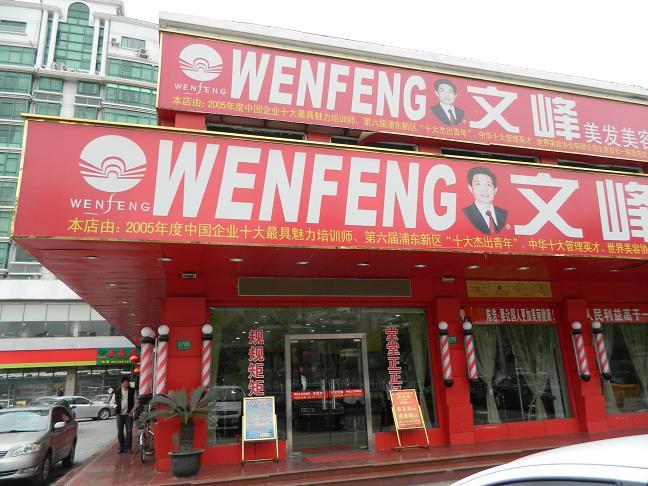 广州美发店的门头广告招牌怎么做求答案